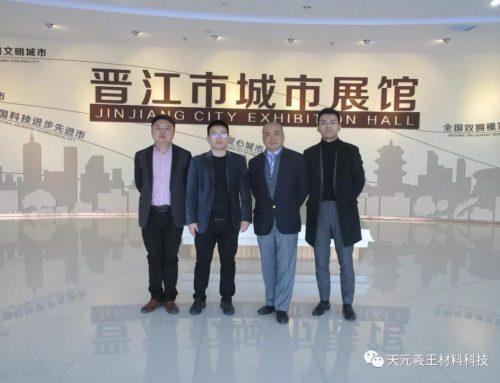 天元羲王冀石墨烯助力晉江製造業發展升級