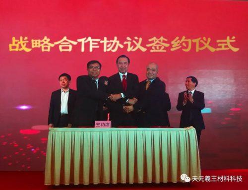 天元羲王與中投協、石墨烯聯盟簽署三方戰略合作協定